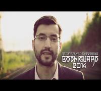 "2Seiten ""Bodhiguard"" Shoutout (VÖ 17.10.2014)"