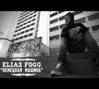 Elias Fogg - Немецкая Машина (Lyrics)
